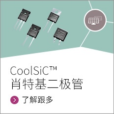Silicon Carbide CoolSiC™ Diodes