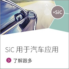 Silicon Carbide CoolSiC™ for Automotive