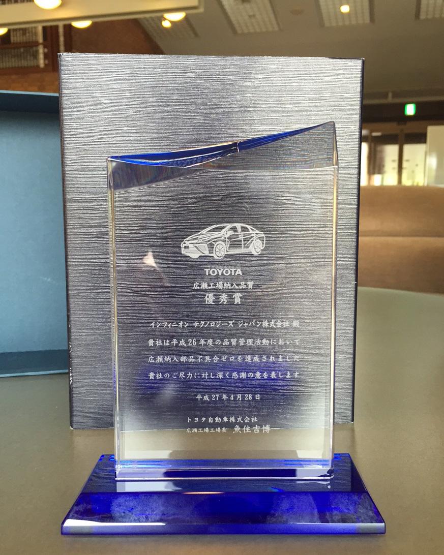 Infineon receives zero defect quality award from toyota hirose excellentqualityaward2015oftoyotahiroseplant2 buycottarizona Gallery