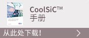Infineon CoolSiC – Revolution to rely on